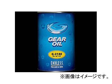 エンドレス ギアオイル Gシリーズ G-0140(SAE140 GL-6) 1L 入数:12本