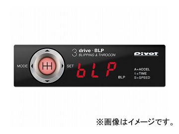 PIVOT 多機能スロットルコントローラー BLP+TH-2A 3-drive・BLP+車種別専用ハーネス MT車専用 トヨタ 86 ZN6 FA20 2012年04月~