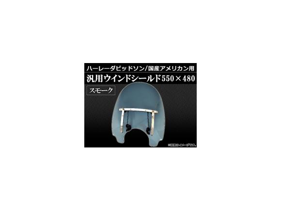 2輪 AP ハーレー 国産アメリカン 汎用 ウインドシールド スモーク 550×480mm AP-WS-4-SM