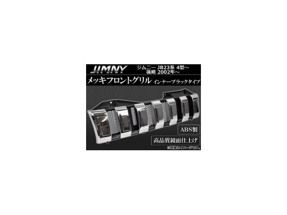 AP メッキフロントグリル インナーブラック ABS製 AP-GR-JB23W-INBK スズキ ジムニー JB23系(4型~) 後期 2002年~