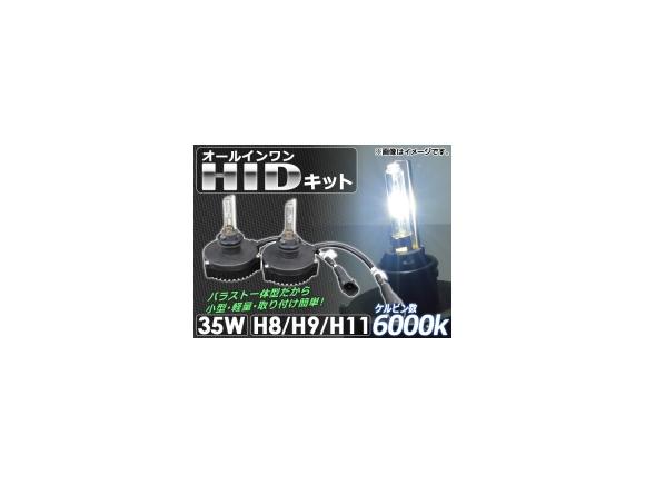 AP オールインワン HIDキット 35W H8/H9/H11 6000k APHIDK-CUK-H8H11