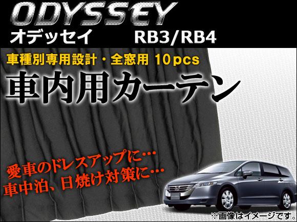AP 車種別専用カーテンセット AP-CH13 入数:1セット(10枚) ホンダ オデッセイ RB3/RB4 アブソルート可 2008年~2013年