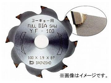 大見工業/OMI 窯業フルダイヤソー YFシリーズ YF-110 JAN:4948572071430