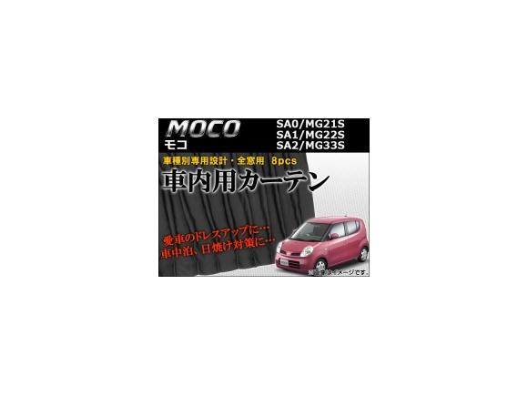AP 車種別専用カーテンセット AP-CN05 入数:1セット(8枚) ニッサン モコ SA0,MG21S,SA1,MG22S,SA2,MG33S 2002年~