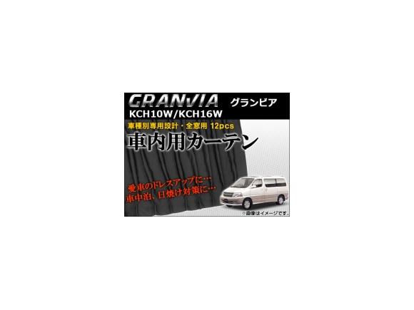 AP 車種別専用カーテンセット AP-CT46 入数:1セット(12枚) トヨタ グランビア KCH10W,KCH16W 1995年~2002年