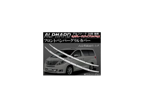 AP フロントバンパーグリルカバー AP-EX318 入数:1セット(2個) トヨタ アルファード/ハイブリッド ANH/GGH/ATH20系 G,X/ハイブリッドG,X 後期 2011年11月~