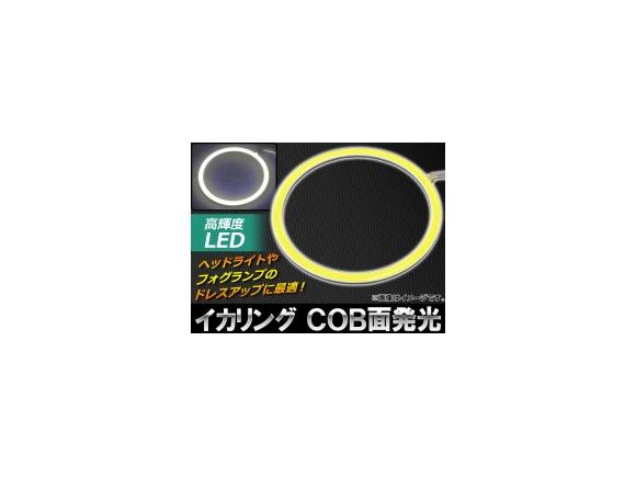 送料無料! AP LEDイカリング ホワイト 70mm COB 高輝度 AP-IKACOB-70MM-H-W