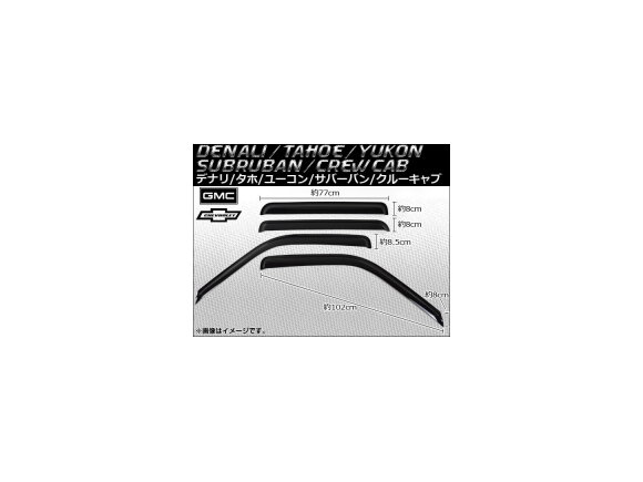 AP サイドバイザー 入数:1セット(4枚) シボレー タホ/ユーコン 1995年~1999年