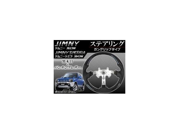 AP ステアリング 黒木目 ガングリップタイプ APHD-JB-GBK スズキ ジムニー/ジムニーシエラ JB23W/JB43W 2004年10月~