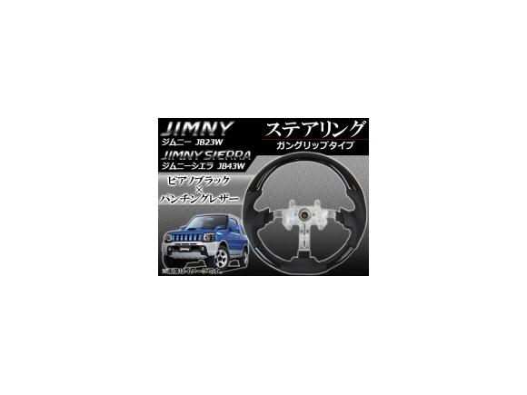 AP ステアリング ピアノブラック ガングリップタイプ APHD-JB-GPBK スズキ ジムニー/ジムニーシエラ JB23W/JB43W 2004年10月~