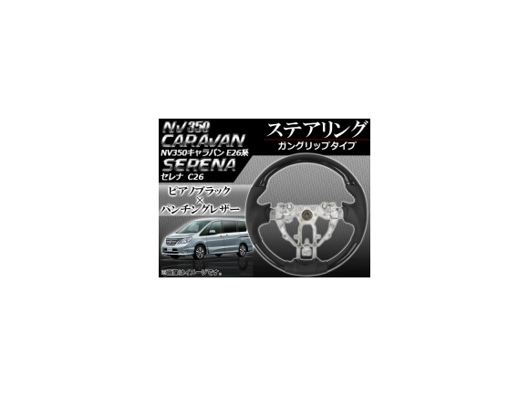 AP ステアリング ピアノブラック ガングリップタイプ ニッサン NV350キャラバン E26 2012年06月~