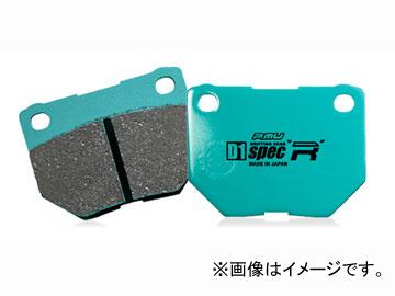 """プロジェクトミュー D1 spec""""R"""" ブレーキパッド リア スバル BRZ ZC6 RA,R 2000cc 2012年03月~"""