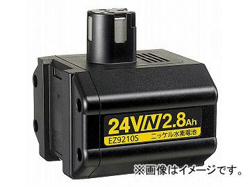 パナソニック/Panasonic ニッケル水素電池パック Nタイプ(2.8Ah) 24V 品番:EZ9210S JAN:4547441616514