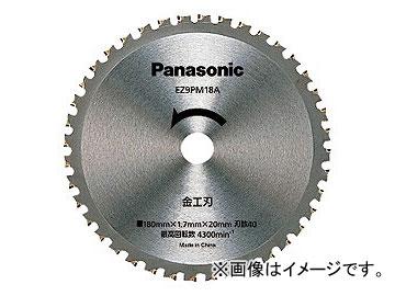 パナソニック/Panasonic 金工刃(丸ノコ刃) 品番:EZ9PM18A サイズ:φ180 JAN:4902710215681