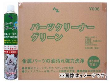 AZ/エーゼット ブレーキパーツクリーナー グリーン(Green) 840ml 品番:Y006 30本