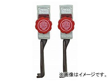クッコ/KUKKO 20-3+S・20-30+S用アーム 200mm(2本組) 品番:3-203-P JAN:4021176973901