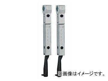 クッコ/KUKKO 20-3-S・20-30-S用アーム 200mm(2本組) 品番:3-201-P JAN:4021176726521