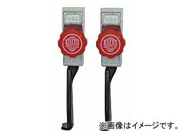 クッコ/KUKKO 20+S-T用超薄爪アーム 100mm(2本組) 品番:1-95-P JAN:4021176321610