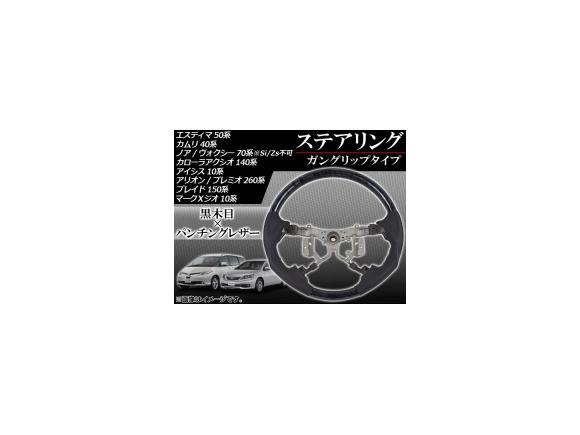 AP ステアリング 黒木目 ガングリップタイプ トヨタ ノア/ヴォクシー 70系(ZRR70G,75G/ZRR70W,75W) 4本スポーク車用 2007年06月~2014年01月