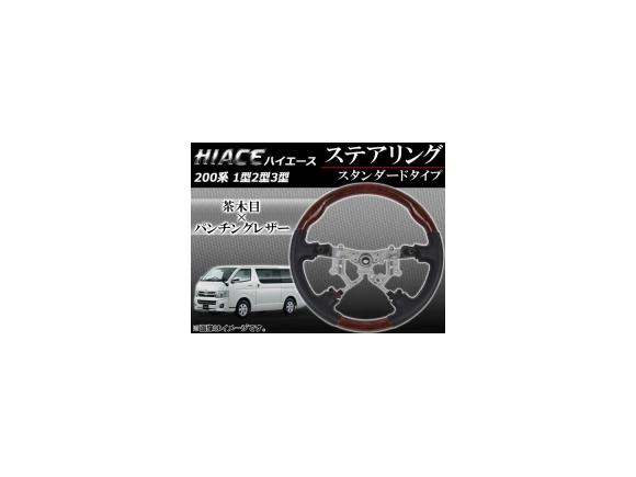 AP ステアリング 茶木目 スタンダードタイプ APHD-HIACE-SBR トヨタ ハイエース 200系 1型/2型/3型 4本スポーク車用 2004年08月~2013年11月