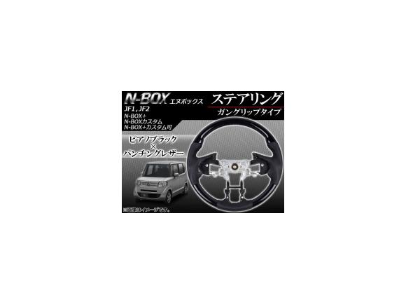 AP ステアリング ピアノブラック ガングリップタイプ APHD-NBOX-GPBK ホンダ N-BOX/+/カスタム/+カスタム JF1,JF2 2011年12月~