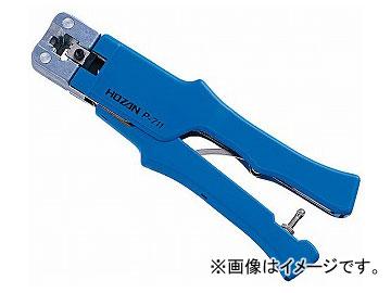 ホーザン/HOZAN モジュラープラグ圧着工具(LAN(8芯)用) P-711