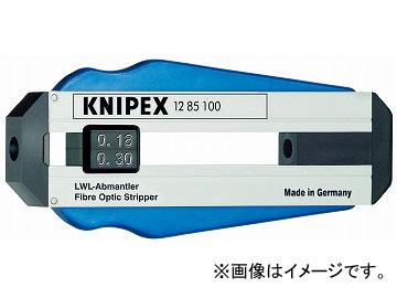 クニペックス/KNIPEX 光ファイバー用ストリッパー 品番:1285-100 JAN:4003773043126