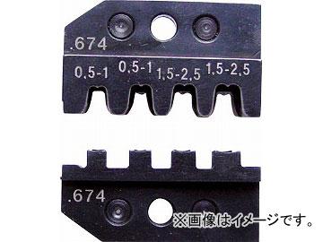 クニペックス/KNIPEX クリンピングシステムプライヤー(9743-200)用圧着ダイス 品番:9749-54 JAN:4003773041450
