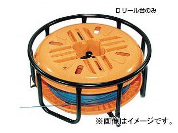 ジェフコム/JEFCOM でんせんリール Dリール台 DS-440 JAN:4937897020667