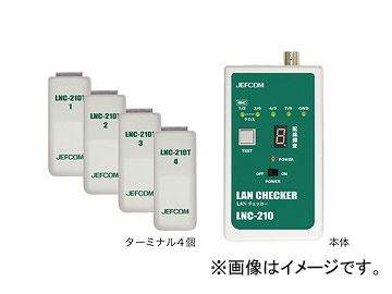 ジェフコム/JEFCOM LANチェッカー LNC-210 JAN:4937897511189