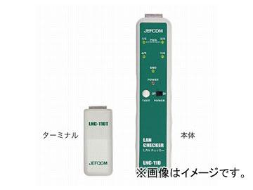 ジェフコム/JEFCOM LANチェッカー LNC-110 JAN:4937897511172
