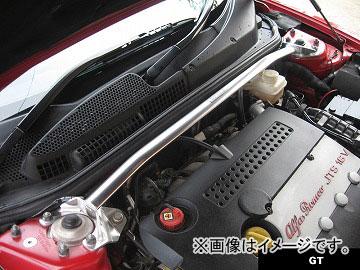 オクヤマ ストラットタワーバー 621 713 0 フロント アルミ製 タイプI アルファロメオ GT 2.0 GH-93720L