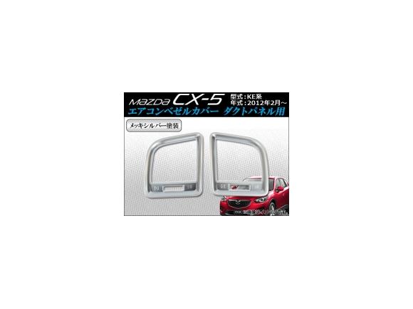 送料無料! AP エアコンベゼルカバー ダクトパネル用 ABS製 メッキシルバー塗装 AP-AIRL-M08 入数:1セット(2個) マツダ CX-5 KE系 2012年02月~