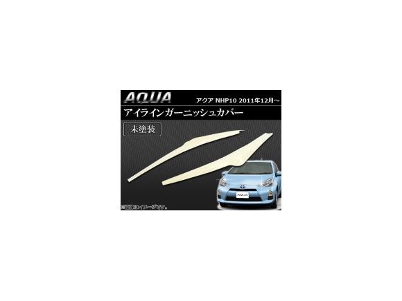 AP アイラインガーニッシュカバー アウトレット☆送料無料 未塗装 AP-EL-T28A 入数:1セット NHP10 新作製品、世界最高品質人気! トヨタ 2011年12月~ 左右 アクア