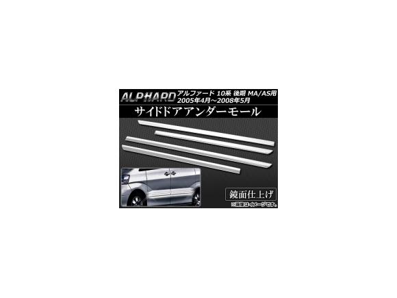 AP サイドドアアンダーモール ステンレス AP-EX372 入数:1セット(4個) トヨタ アルファード ANH/MNH10系 後期 MA/AS用 2005年04月~2008年05月