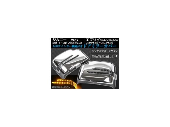 AP ドアミラーカバー メッキ LEDウインカー機能付き アローデザイン 入数:1セット(左右) スズキ エブリイ DA64V,DA64W ワゴン,バン,JOIN,JOINターボ 2005年08月~2015年02月