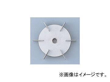 アズワン/AS ONE 撹拌翼 SUSディスクタービン120mm ボス付き 品番:1-7125-27