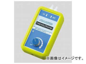 アズワン/AS ONE ハンディーポンプ(気液両用) DSC-3F-12 品番:2-9197-02