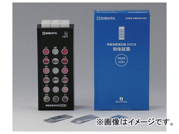 アズワン/AS ONE 残留塩素測定器 DPD法(試薬付き) 品番:6-9785-02