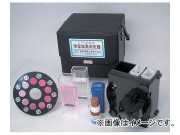 アズワン/AS ONE 残留塩素測定器(DPD試薬一液タイプ) DPD測定器 品番:2-6205-01