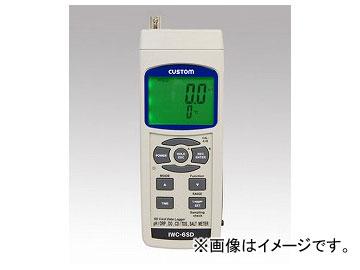 アズワン/AS ONE データロガー水質測定器(インテリジェントウォーターチェッカー) IWC-6SD(本体のみ) 品番:1-1933-01 JAN:4983621991185
