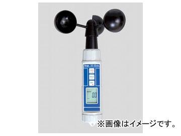 アズワン/AS ONE 防水カップ式風速計 CW-70 品番:2-146-01 JAN:4983621270709