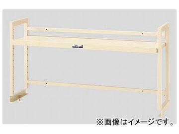 アズワン/AS ONE 作業台用架台 WK-900-IV 品番:2-982-01