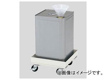 アズワン/AS ONE 一斗缶保管キャリー WF-1T 品番:2-726-01 JAN:4571110720912