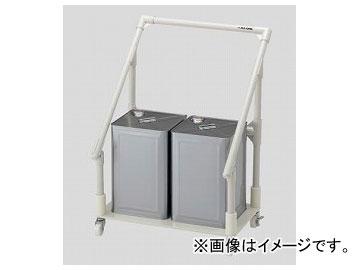 アズワン/AS ONE 廃液回収トレーワゴン 一斗缶2ヶ用 品番:1-6083-04 JAN:4571110733066