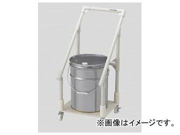 アズワン/AS ONE 廃液回収トレーワゴン ペール缶1ヶ用 品番:1-6083-05 JAN:4571110733073