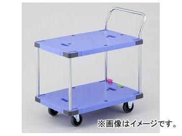 アズワン/AS ONE 静音樹脂運搬車(サイレントマスター2段式) DSK-304B2(ボタンブレーキ付き) 品番:1-5530-02