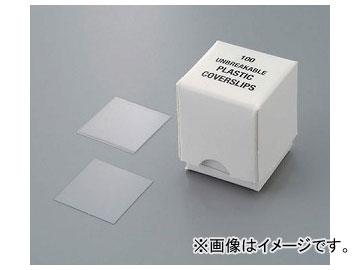 アズワン/AS ONE プラスチック製カバーグラス 12-547 品番:1-6452-01