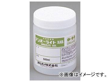 アズワン/AS ONE 実験用イオン交換樹脂(アンバーライト) 合成吸着剤 XAD1180N 品番:1-7240-05
