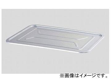 アズワン/AS ONE 200型用フタ 品番:2-9766-12